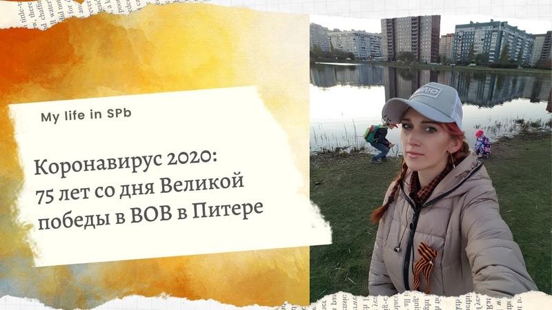 Скромное 9 мая в 2020 году / Пандемия в Петербурге / День победы в Питере