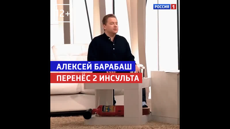 Алексей Барабаш рассказал о перенесённых инсультах Судьба человека с Борисом Корчевниковым Россия 1