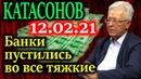 КАТАСОНОВ. Банки пустились во все тяжкие, но никто не вспоминает об этом аргументе