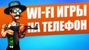Топ 10 Игры на двоих по локальной сети Wi-Fi и Bluetooth на Android и iOS