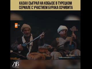 Казах сыграл на кобызе в турецком сериале