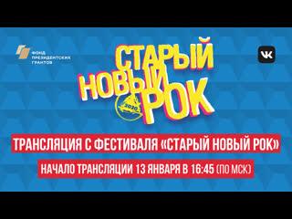 Трансляция с фестиваля Старый Новый Рок 2020