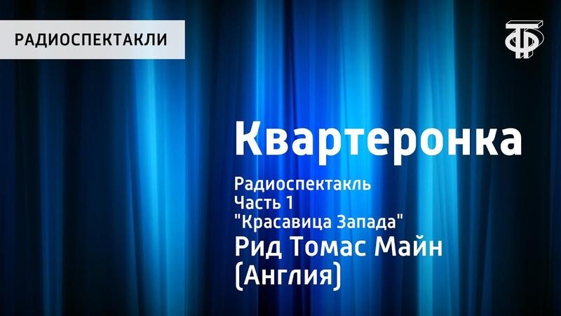 Томас Майн Рид Квартеронка Радиоспектакль Часть 1 Красавица Запада