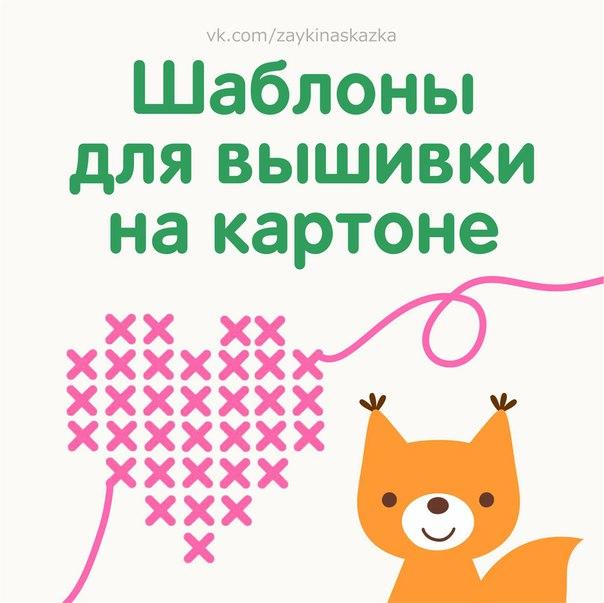 ШАБЛОНЫ ДЛЯ ВЫШИВКИ НА КАРТОНЕ  Белка Поделка:v.com/podelabela