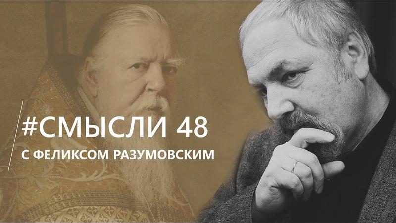 Смысли: об отце Дмитрии Смирнове, ролике Народосбережение, морализаторстве и пророчестве