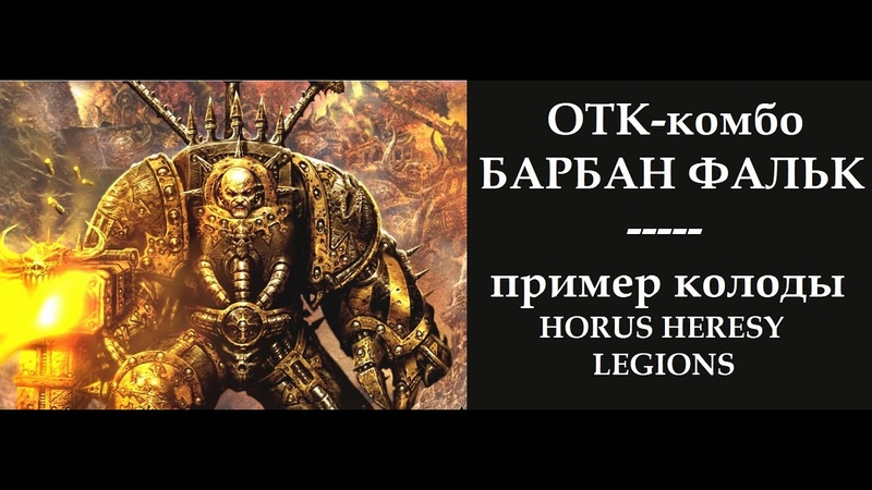 Барбан Фальк ОТК колода в Horus Heresy Legions