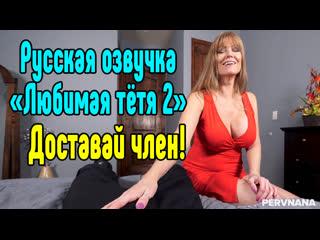 Darla Crane большие сиськи big tits [Трах, all sex, porn, big tits, Milf, инцест, порно blowjob brazzers секс анальное]
