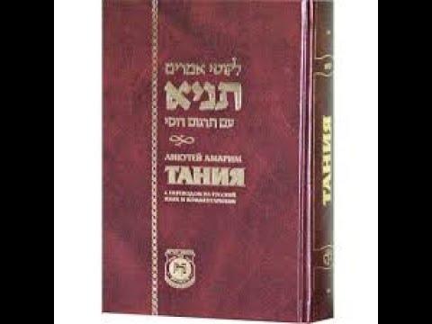 Книга Тания Глава 30я рав Даниэль Булочник
