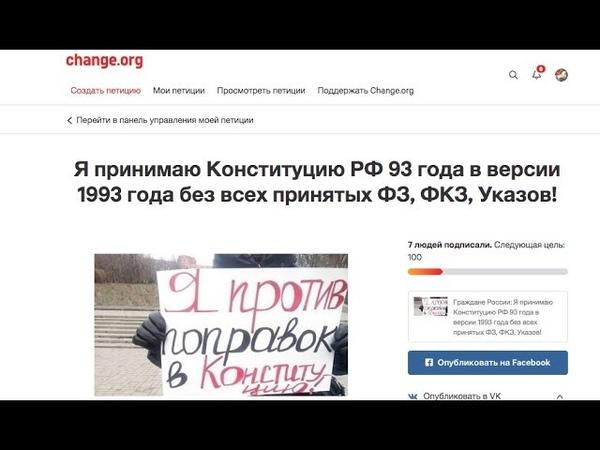 Как победить Путина и его поправки к Конституции Подпиши Конституцию 93 года в 0 вом варианте