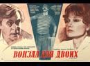 ➡ Вокзал для двоих (1982) 2-Серия.