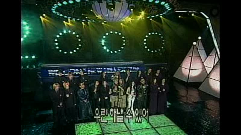 Now N New - 하나 되어 (Live)H.O.T.,.Kim.Gun.Mong,.S.E.S.,.Fin.K.L.,.Lee.Jung.Hyun,.Yoo.Seung.Jun,.Baby.VOX.-.To.Become.One