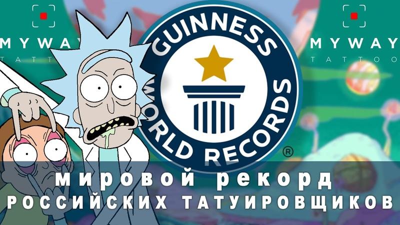 НАШИ В КНИГЕ РЕКОРДОВ ГИННЕССА 52 Рика Рик и Морти Guinness world tattoo record Rick Morty
