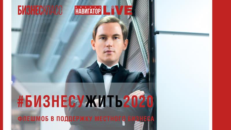 бизнесужить2020 Сергей Новицкий директор интернет агентства Brandmaker