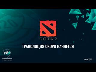 Dota 2 | Чемпионат России по компьютерному спорту 2020 | Финал | День 1