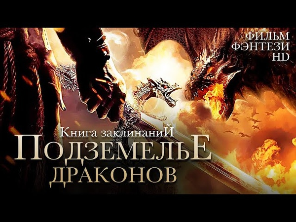 Подземелье драконов. Книга заклинаний Dungeons Dragons Фильм HD