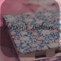 Личный дневник!
