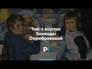 Топ-5 картин Зинаиды Серебряковой