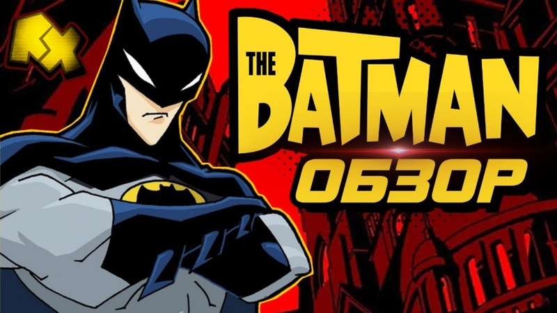 ОБЗОР НА Бэтмен 2004 The Batman 2004