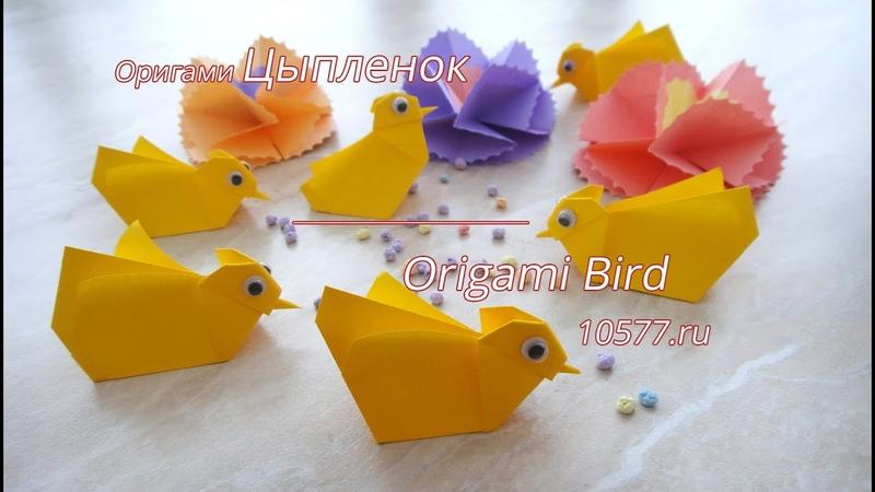 Как сделать Цыпленка из бумаги Цыпленок оригами Поделка Цыпленок своими руками Origami