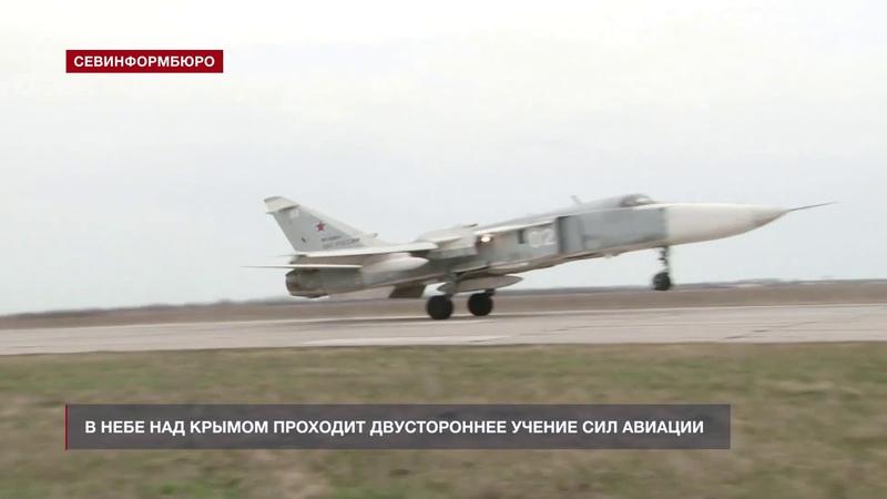 В небе над Крымом прошли двусторонние учения сил авиации