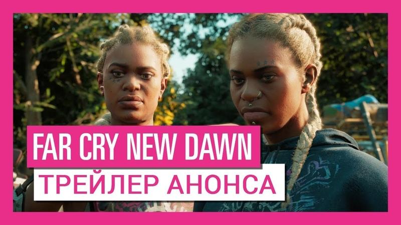 Far Cry New Dawn Трейлер анонса