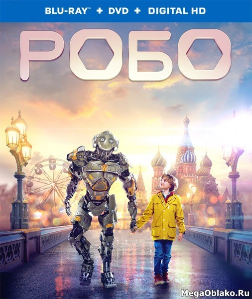Робо (2019/BDRip/HDRip)
