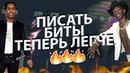 ВОТ ОНО - НОВОЕ СОЗДАНИЕ FL STUDIO ДЛЯ БИТОВ! УРОК ТУТОРИАЛ FL Studio 20 | Обучение битмейкингу