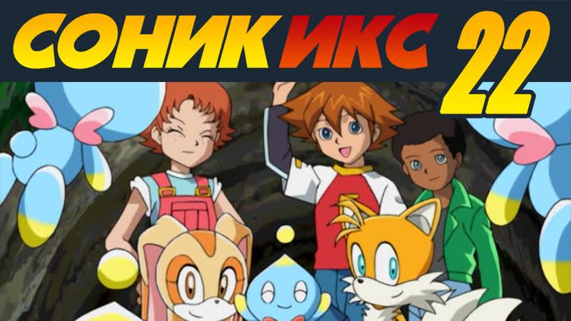 Sonic X Соник Икс · 22 · Летние каникулы Дневник наблюдений за чао