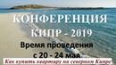 Как купить квартиру Фатима Порфирьева ВСЕ о конференции на Северном Кипре