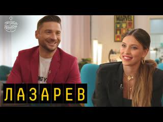 Сергей Лазарев: о победе на Евровидении, возвращении SMASH!! и сыне, ZIVERT| Пятница с Региной