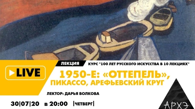 Онлайн лекция 1950 е оттепель Пикассо Арефьевский круг курса 100 лет русского искусства в 10