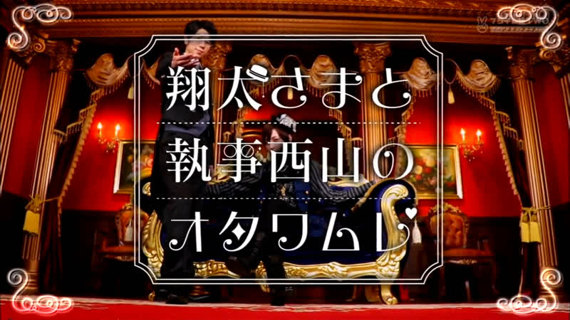 オタワムレ 蒼井翔太と西山宏太朗赤澤遼太郎