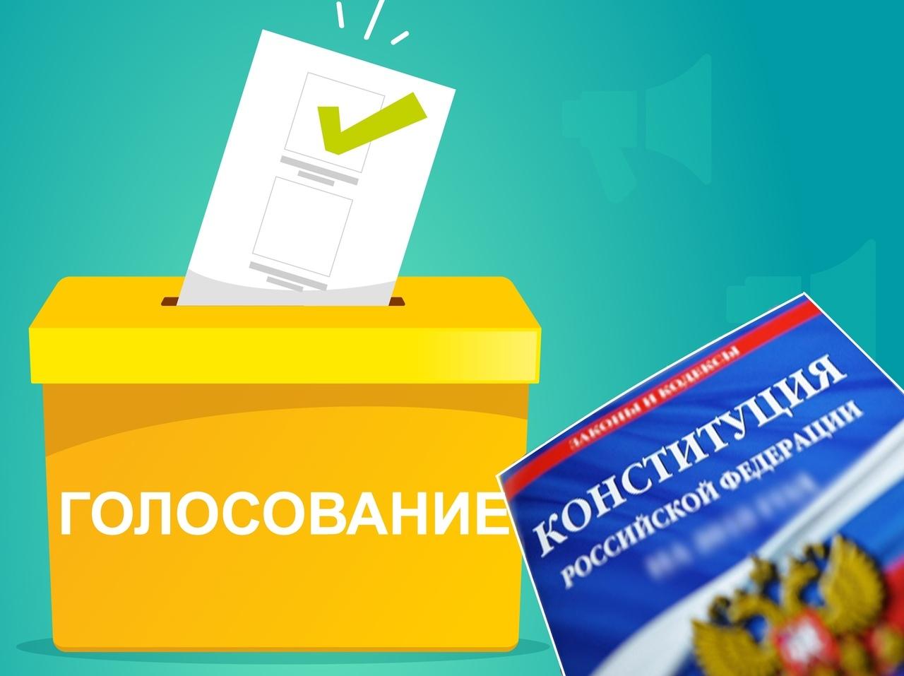 Голосование по поправкам в Конституцию РФ пройдет с соблюдением всех мер безопасности