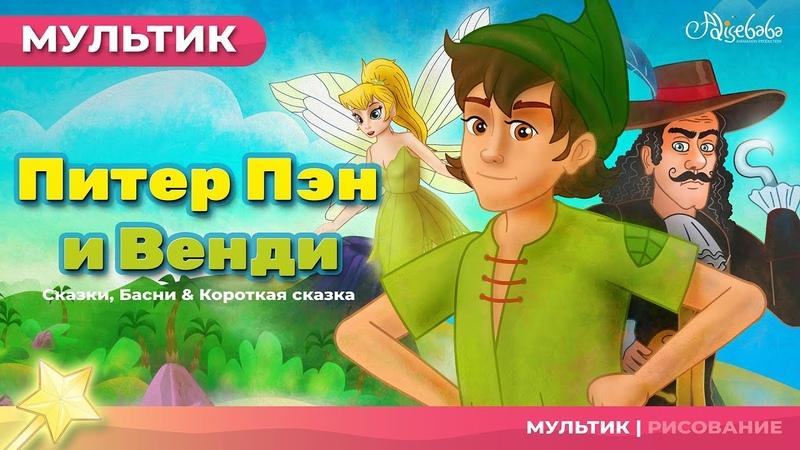 ПИТЕР ПЭН И ВЕНДИ сказки для детей и мультик