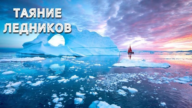 Глобальное потепление - Таяние ледников│Документальный фильм❄💧🌊