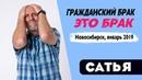 Сатья • Почему гражданский брак это брак. Новосибирск, январь 2019