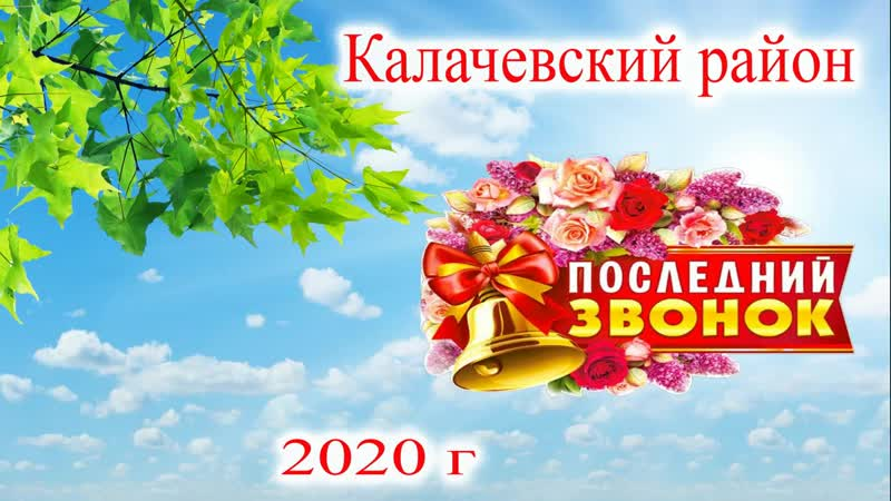 Калачевский район последний звонок