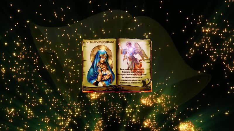 ОЧЕНЬ КРАСИВОЕ ПОЗДРАВЛЕНИЕ С БЛАГОВЕЩЕНИЕМ! благовещение пресвятой богородицы! Видео открытка 2020 (720p).mp4