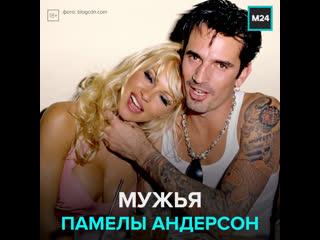 Личная жизнь красивой и несчастной голливудской звезды Памелы Андерсон  Москва 24