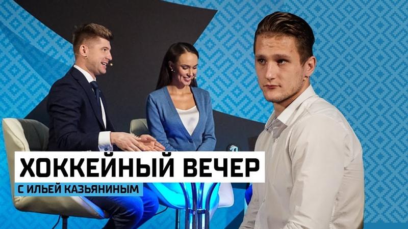 Илья Казьянин в Хоккейном вечере