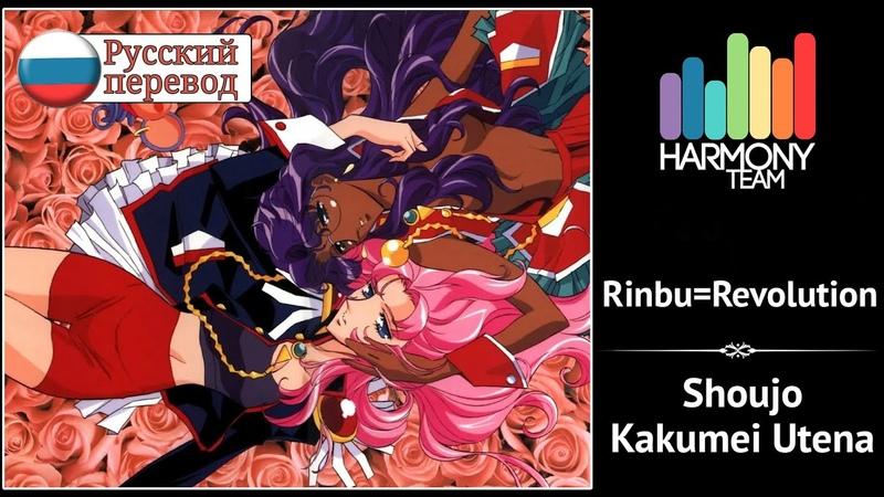 [Shoujo Kakumei Utena RUS cover] Len – Rinbu=Revolution [Harmony Team]