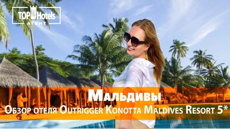 Мальдивы. Обзор отеля Outrigger Konotta Maldives Resort 5*