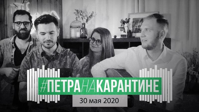 ПЕТРАНАКАРАНТИНЕ 11 Виртуальное собрание 30 мая 2020