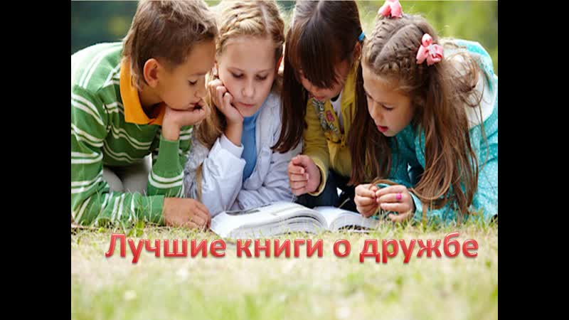 Лучшие книги о дружбе