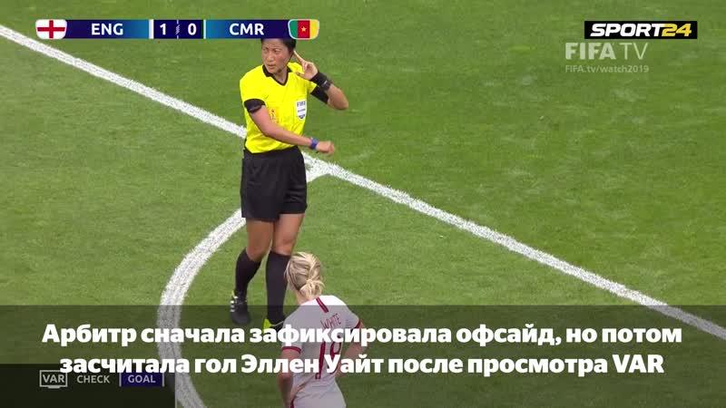 Скандал на женском ЧМ в матче Камеруна и Англии