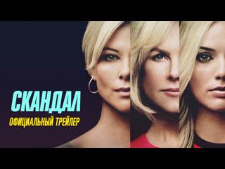 Скандал - Официальный трейлер
