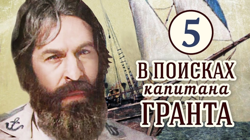 В поисках капитана Гранта Серия 5 Бен Джойс