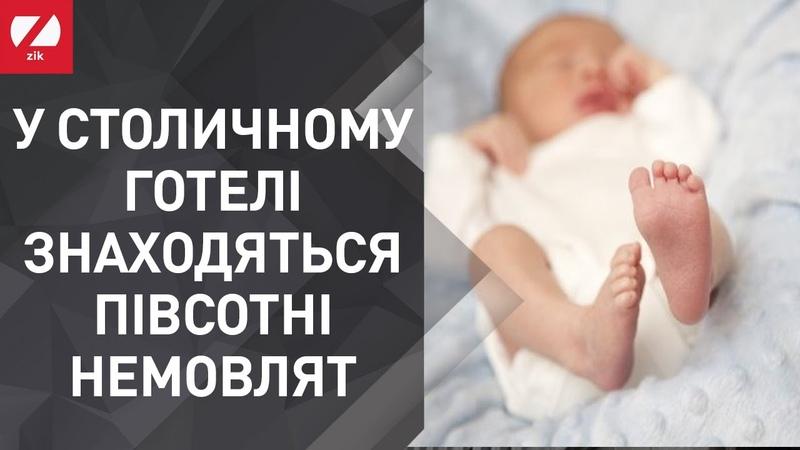 Майже півсотні немовлят народжених сурогатними матерями знаходяться у готелі Києва