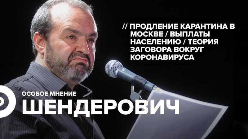 Виктор Шендерович Особое мнение 07.05.20