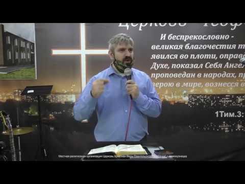 31 05 2020 1 е Коринфянам Глава 3 Дела плоти в царстве Божьем Роман Кучерук